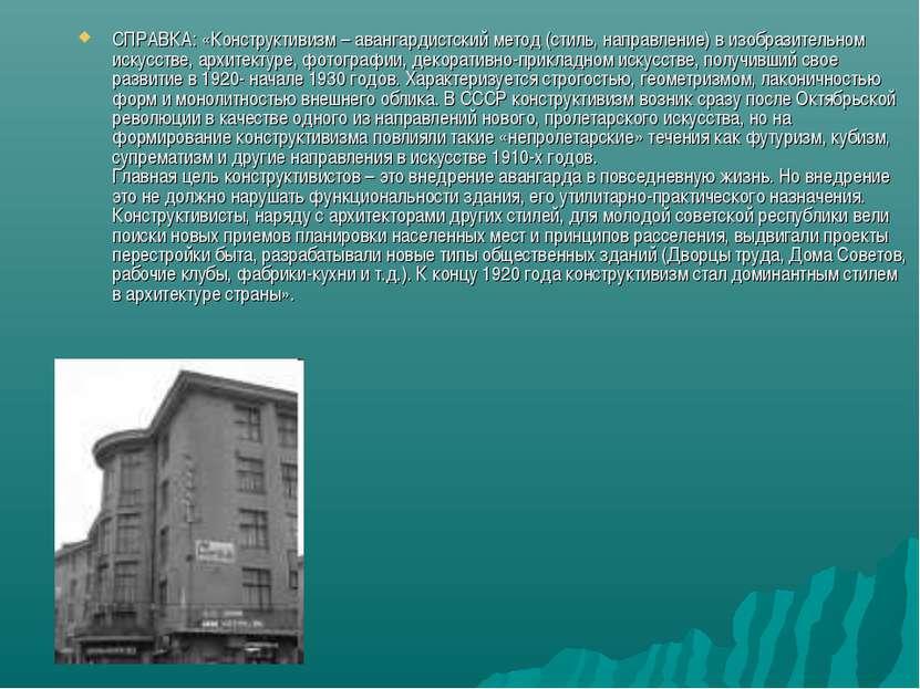 СПРАВКА: «Конструктивизм – авангардистский метод (стиль, направление) в изобр...