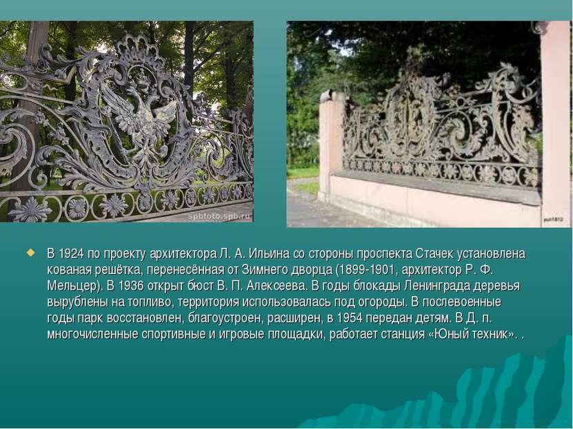 В 1924 по проекту архитектора Л. А. Ильина со стороны проспекта Стачек устано...