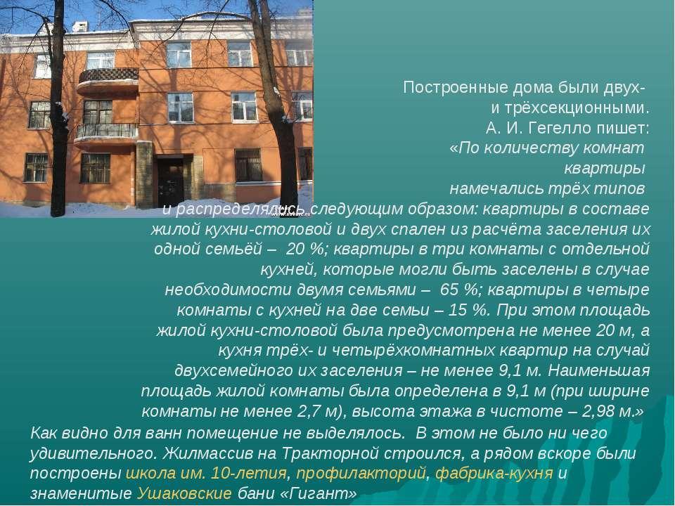Построенные дома были двух- и трёхсекционными. А. И. Гегелло пишет: «По колич...