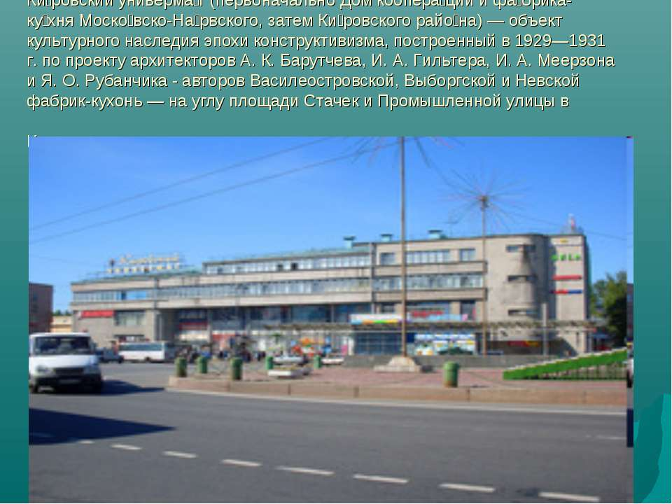Ки ровский универма г (первоначально Дом коопера ции и фа брика-ку хня Моско ...