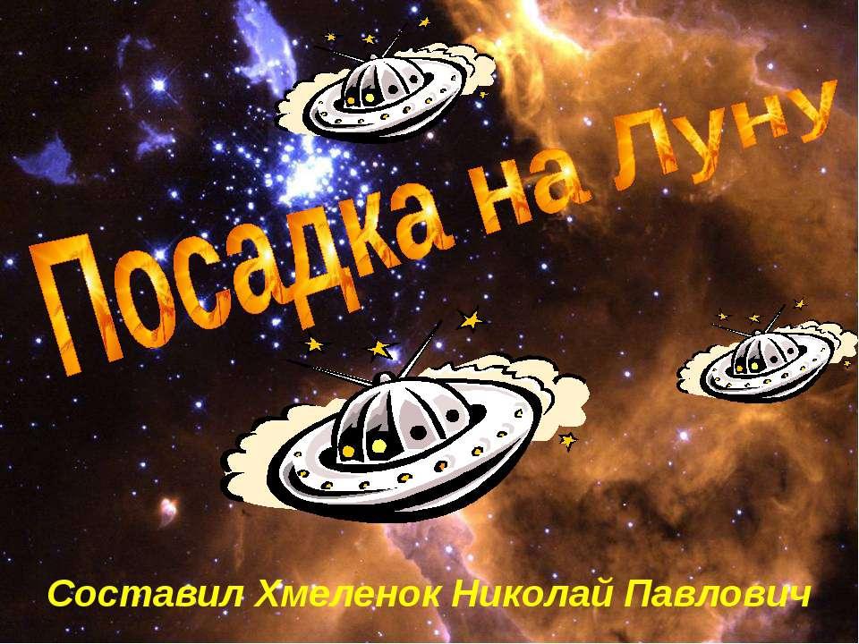 Составил Хмеленок Николай Павлович