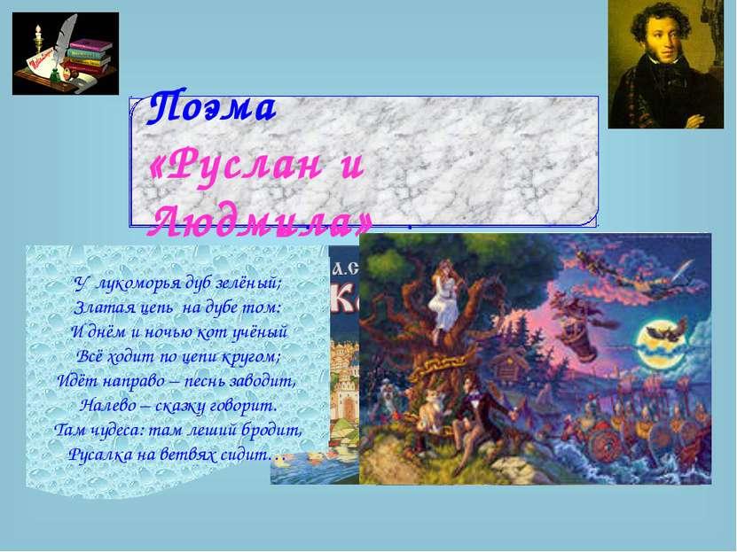 Вспомним, какие сказки написал Александр Сергеевич? Сказка о рыбаке и рыбке Ж...