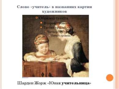 Слово «учитель» в названиях картин художников Шарден Жорж «Юная учительница»
