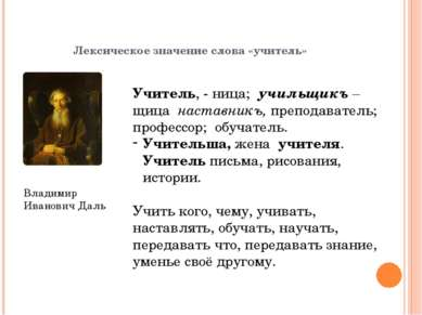 Лексическое значение слова «учитель» Владимир Иванович Даль Учитель, - ница; ...