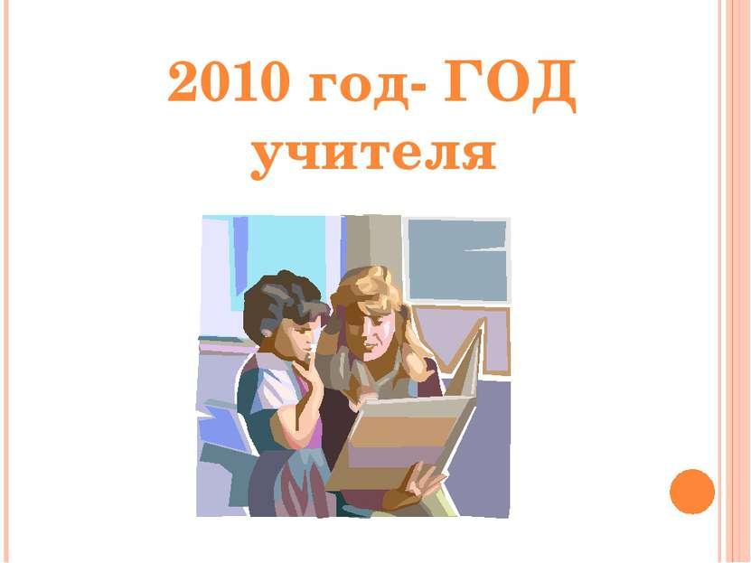 2010 год- ГОД учителя