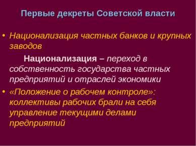 Первые декреты Советской власти Национализация частных банков и крупных завод...