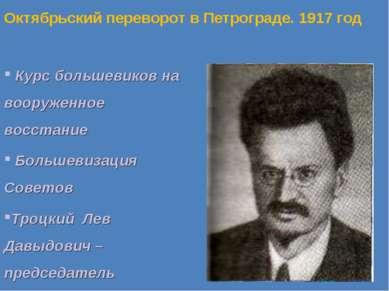 Октябрьский переворот в Петрограде. 1917 год Курс большевиков на вооруженное ...
