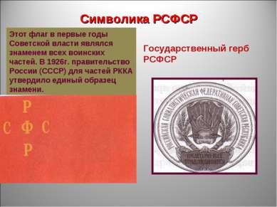 Символика РСФСР Этот флаг в первые годы Советской власти являлся знаменем все...