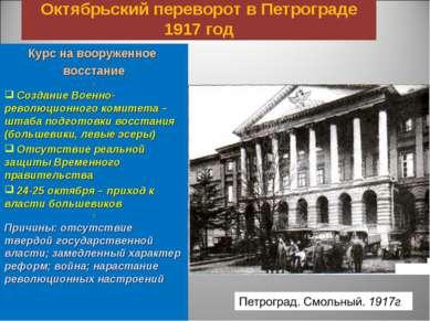 Октябрьский переворот в Петрограде 1917 год Курс на вооруженное восстание ↓ С...