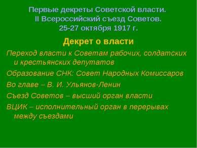 Первые декреты Советской власти. II Всероссийский съезд Советов. 25-27 октябр...