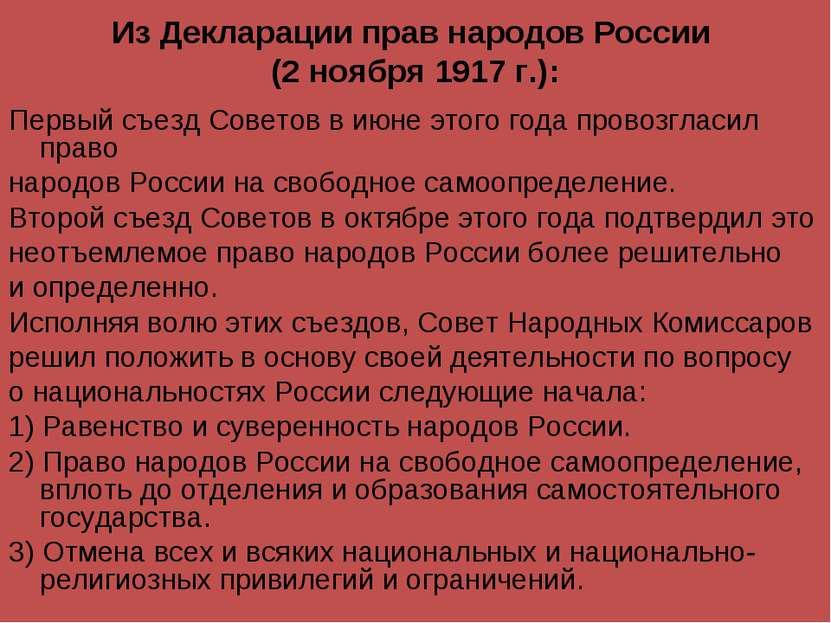 Из Декларации прав народов России (2 ноября 1917 г.): Первый съезд Советов в ...