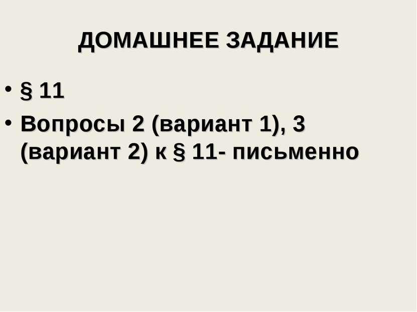 ДОМАШНЕЕ ЗАДАНИЕ § 11 Вопросы 2 (вариант 1), 3 (вариант 2) к § 11- письменно