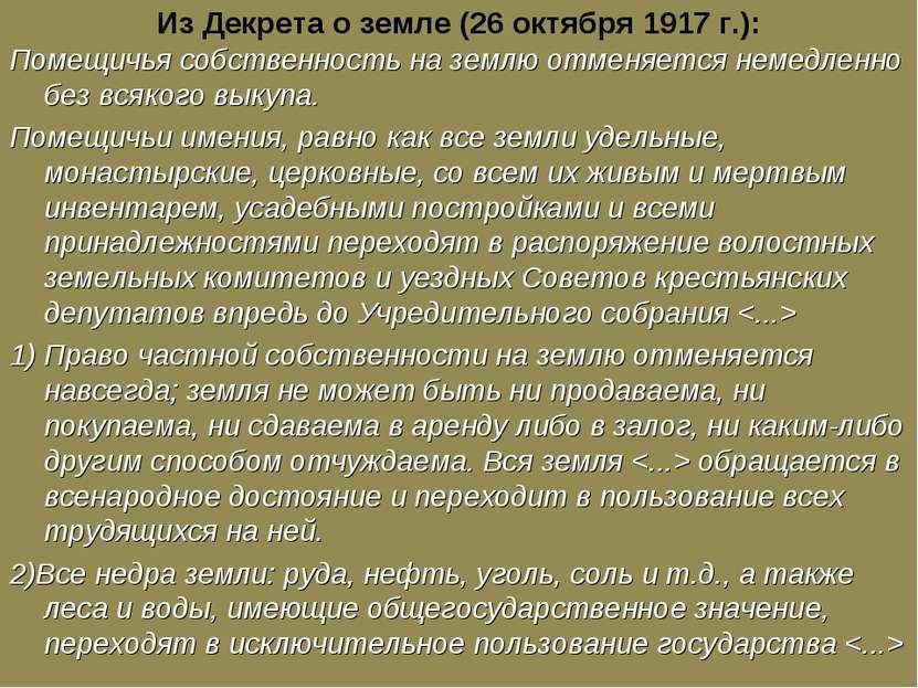 Из Декрета о земле (26 октября 1917 г.): Помещичья собственность на землю отм...