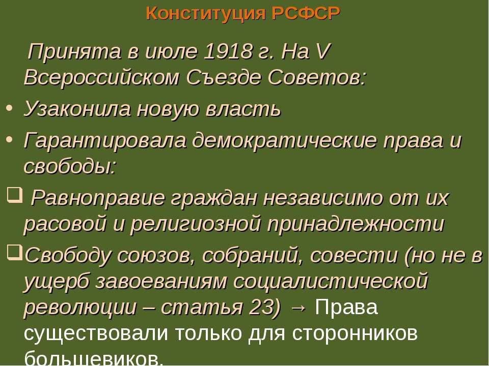 Конституция РСФСР Принята в июле 1918 г. На V Всероссийском Съезде Советов: У...