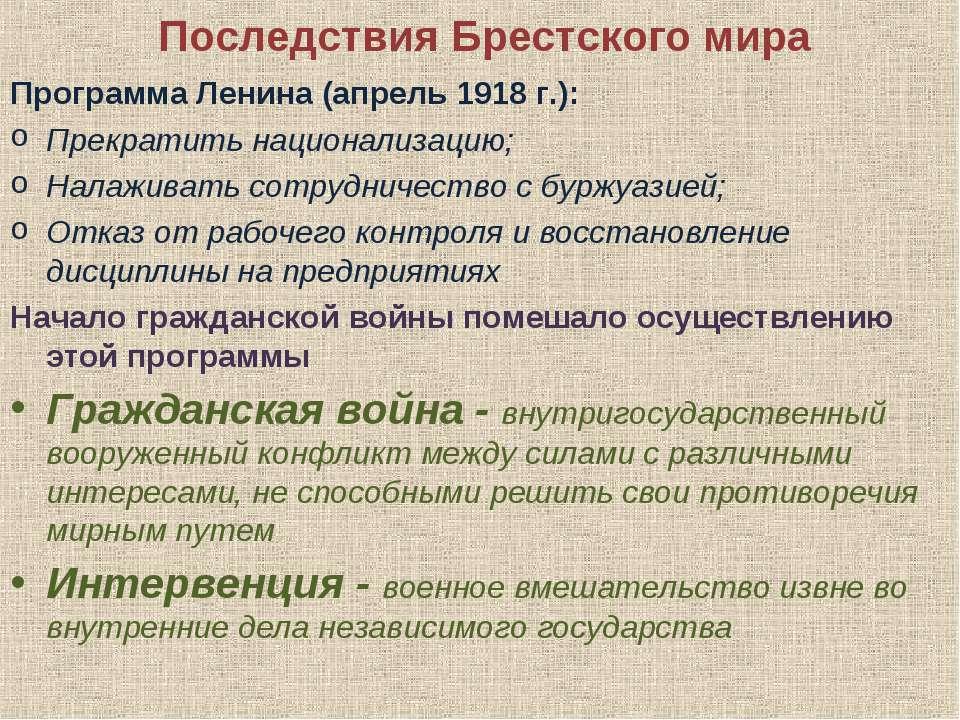 Последствия Брестского мира Программа Ленина (апрель 1918 г.): Прекратить нац...