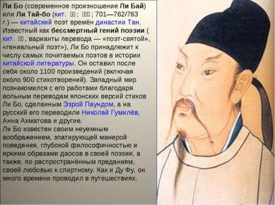 Ли Бо (современное произношение Ли Бай) или Ли Тай-бо (кит. 李白; 李太白; 701...