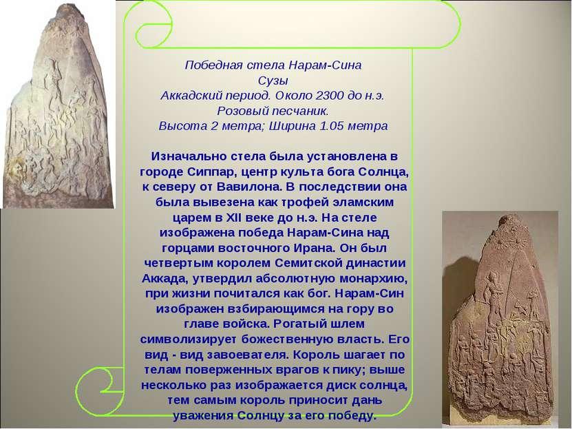 Победная стела Нарам-Сина Сузы Аккадский период. Около 2300 до н.э. Розовый п...