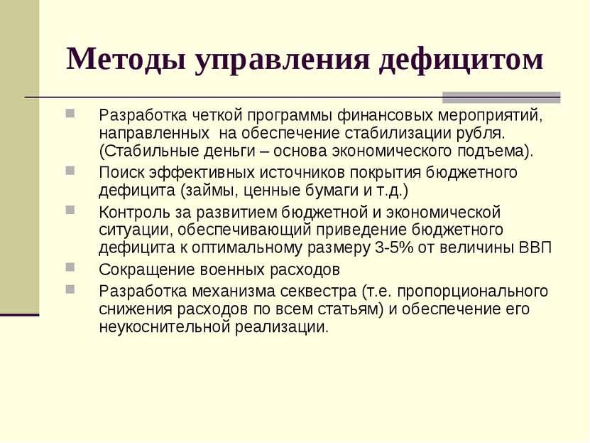 Методы управления дефицитом Разработка четкой программы финансовых мероприяти...