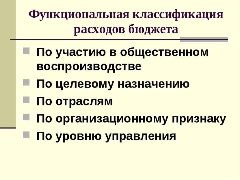 Функциональная классификация расходов бюджета По участию в общественном воспр...