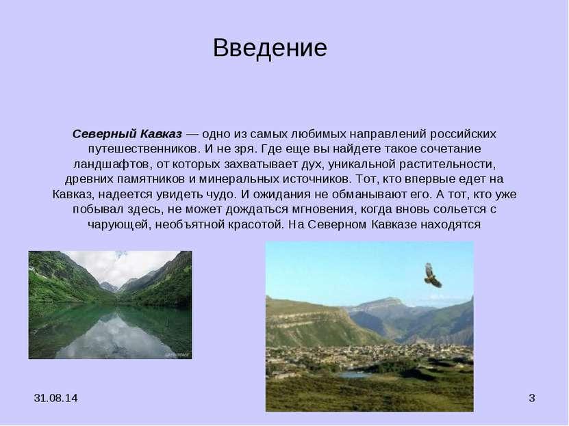 * * Северный Кавказ — одно из самых любимых направлений российских путешестве...