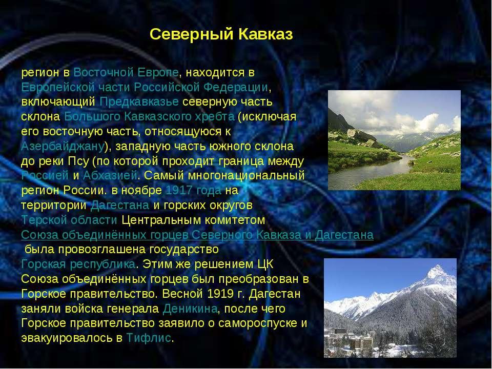 * * Северный Кавказ. регион вВосточной Европе, находится вЕвропейской части...