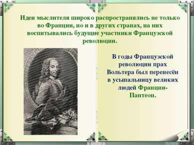 Идеи мыслителя широко распространялись не только во Франции, но и в других ст...