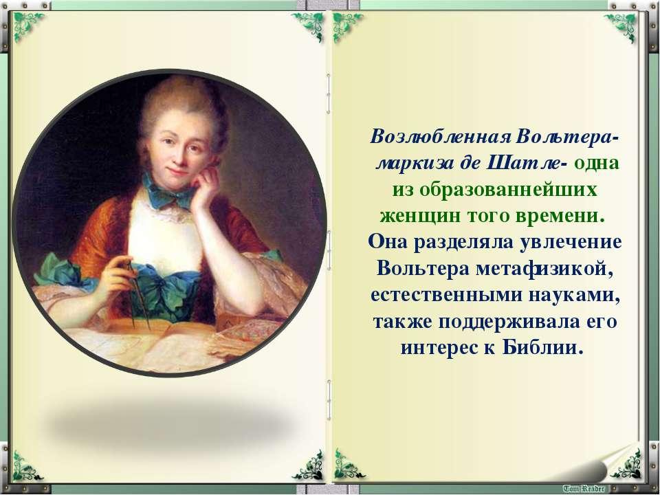 Возлюбленная Вольтера- маркиза де Шатле- одна из образованнейших женщин того ...