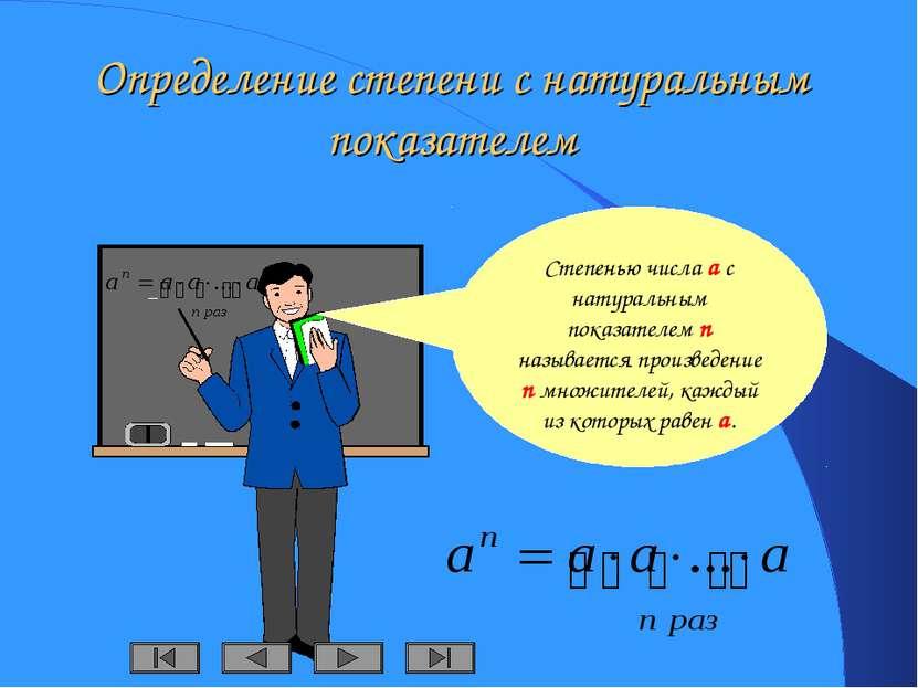 Определение степени с натуральным показателем Степенью числа a с натуральным ...