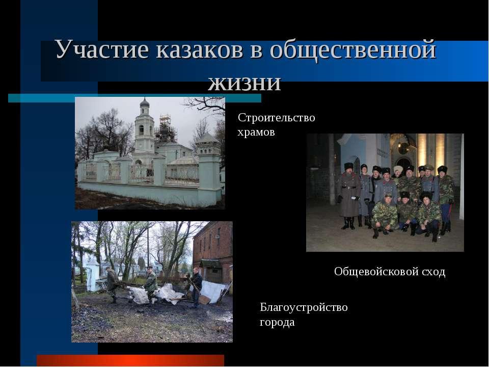 Участие казаков в общественной жизни  Строительство храмов Общевойсково...