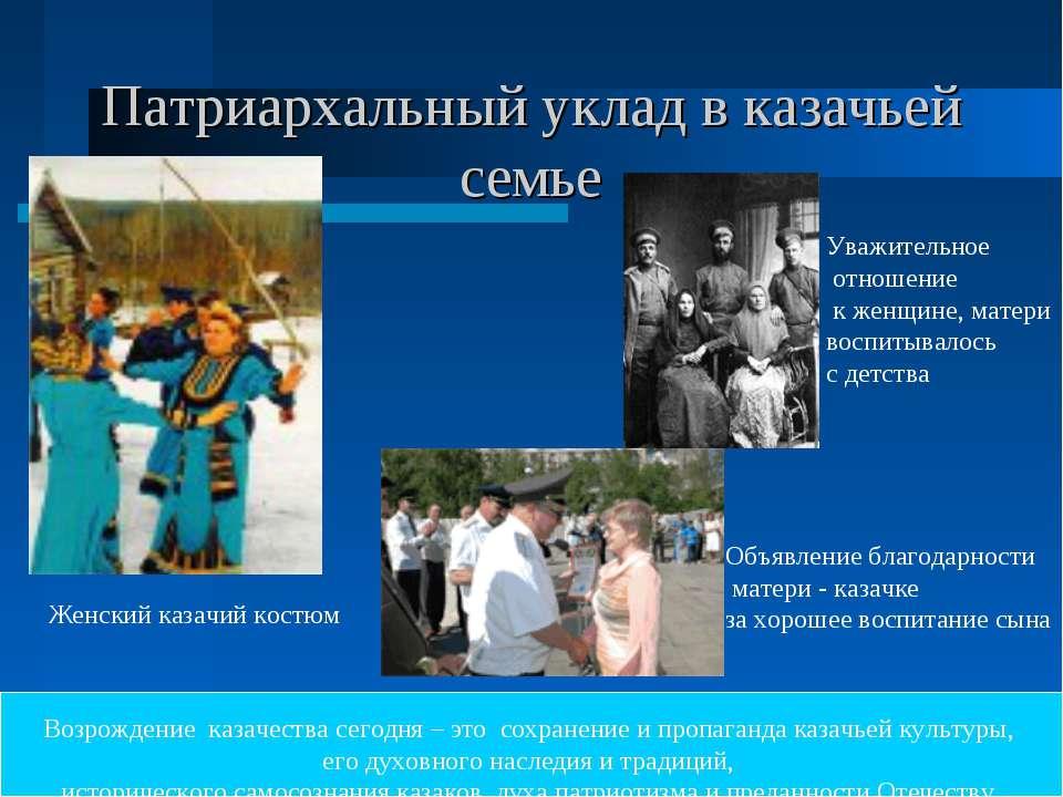 Патриархальный уклад в казачьей семье Уважительное отношение к женщине, матер...