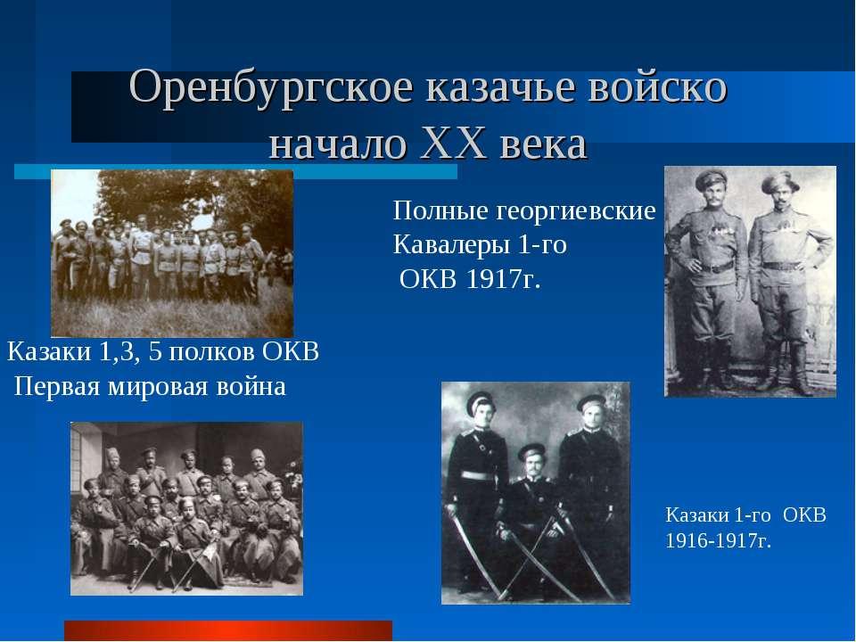 Оренбургское казачье войско начало ХХ века   Казаки 1,3, 5 полков...