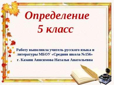 Определение 5 класс Работу выполнила учитель русского языка и литературы МБОУ...