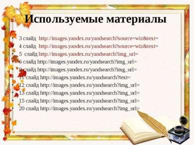 Используемые материалы 3 слайд http://images.yandex.ru/yandsearch?source=wiz&...