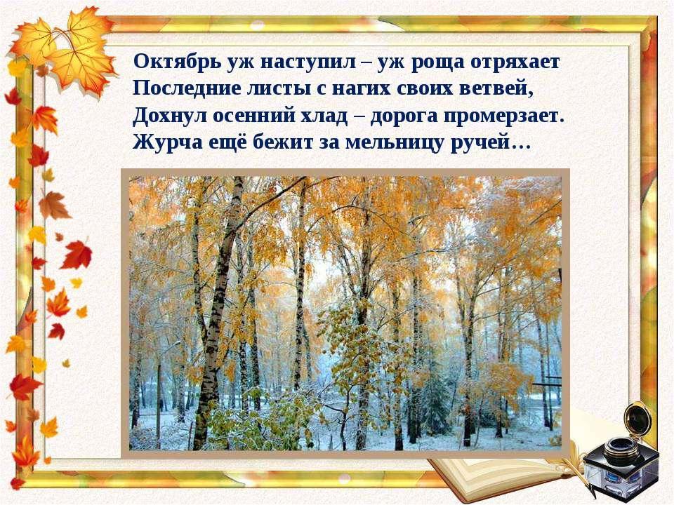 Октябрь уж наступил – уж роща отряхает Последние листы с нагих своих ветвей, ...