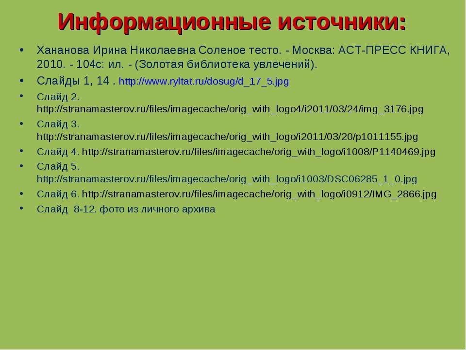 Информационные источники: Хананова Ирина Николаевна Соленое тесто. - Москва: ...