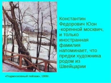Константин Федорович Юон -коренной москвич, и только иностранная фамилия напо...