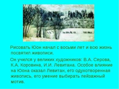 Рисовать Юон начал с восьми лет и всю жизнь посвятил живописи. Он учился у ве...