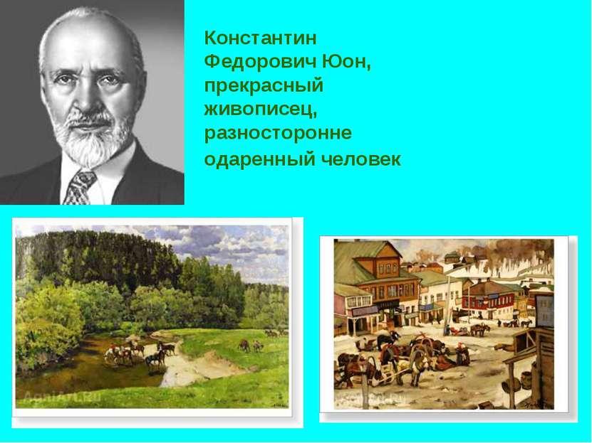 Константин Федорович Юон, прекрасный живописец, разносторонне одаренный человек
