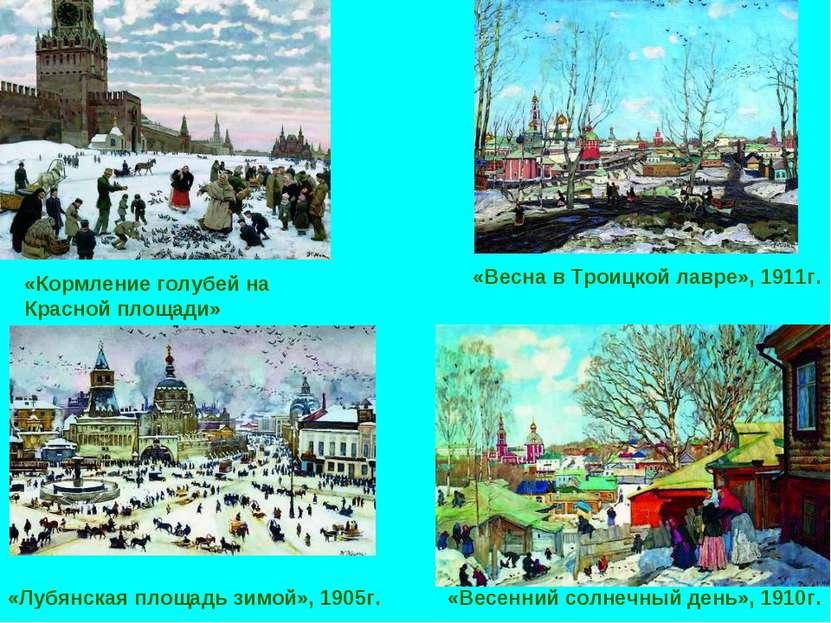 «Кормление голубей на Красной площади» «Весенний солнечный день», 1910г. «Луб...