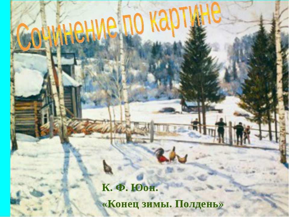 К. Ф. Юон. «Конец зимы. Полдень»