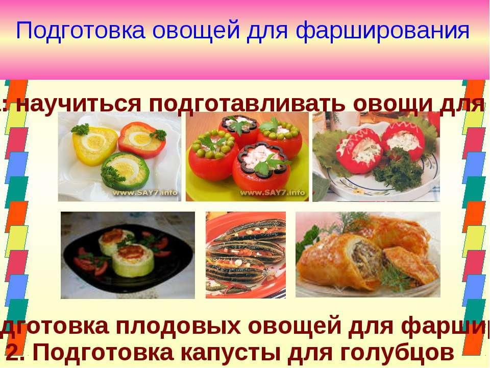 Цель урока: научиться подготавливать овощи для фарширования 1. Подготовка пло...