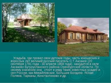 Усадьба, где провел свои детские годы, часть юношеских и взрослых лет великий...