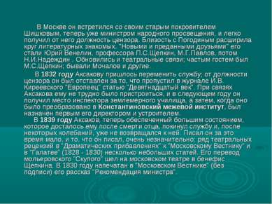 В Москве он встретился со своим старым покровителем Шишковым, теперь уже мини...