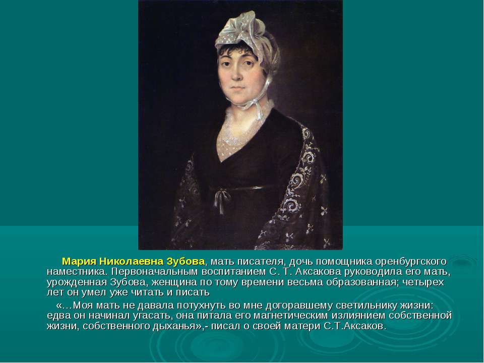 Мария Николаевна Зубова, мать писателя, дочь помощника оренбургского наместни...