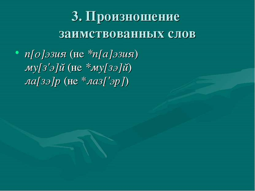 3. Произношение заимствованных слов п[о]эзия (не *п[а]эзия) му[з'э]й (не *му[...