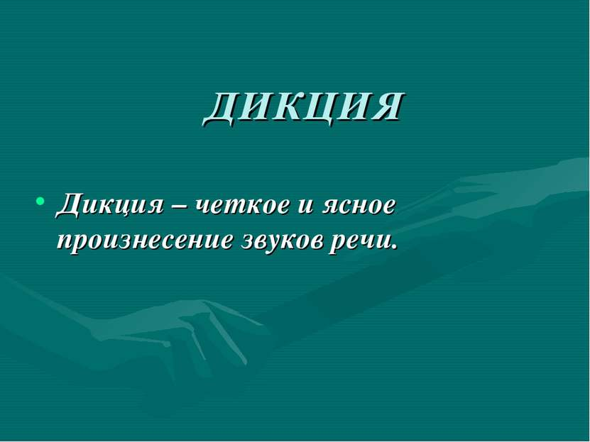 ДИКЦИЯ Дикция – четкое и ясное произнесение звуков речи.