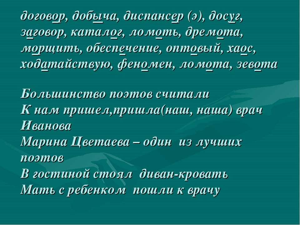 договор, добыча, диспансер (э), досуг, заговор, каталог, ломоть, дремота, мор...