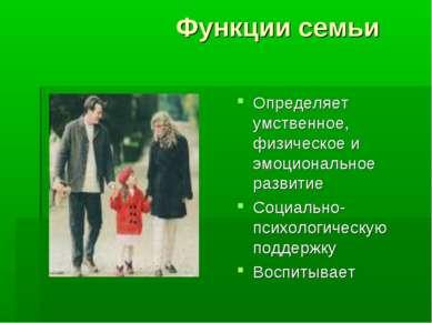 Функции семьи Определяет умственное, физическое и эмоциональное развитие Соци...