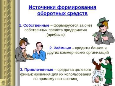 Источники формирования оборотных средств 1. Собственные – формируются за счёт...
