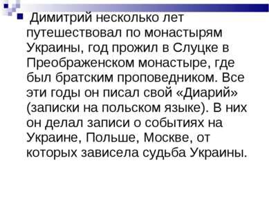 Димитрий несколько лет путешествовал по монастырям Украины, год прожил в Слуц...